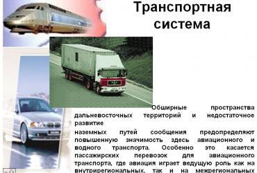 Основные особенности грузоперевозок автомобильным транспортом