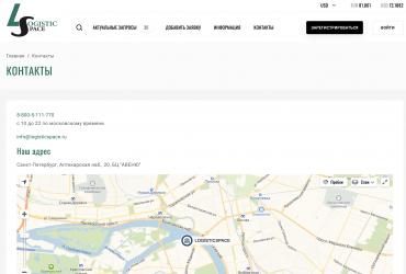Онлайн сервис поиска перевозчиков Logistic Space